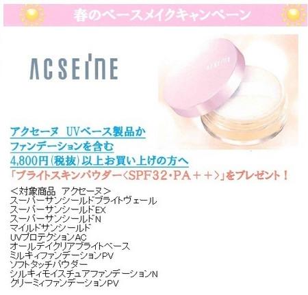 Acsspring