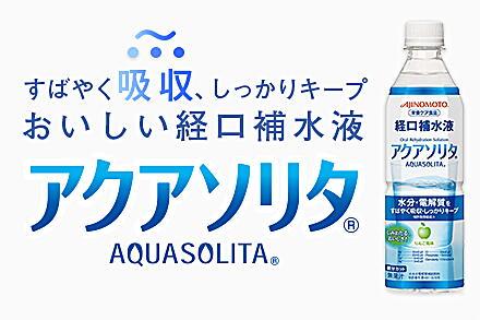 Aquasolita
